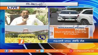 SC Orders Karnataka Assembly Floor Test | BJP Raghunath Babu Respond | iNews - INEWS