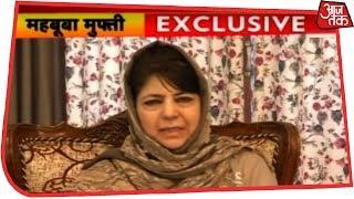 कश्मीरियों को लेकर महबूबा फिक्र में | क्रांतिकारी बहुत क्रांतिकारी - AAJTAKTV