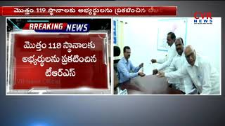 TRS Party Announces Total List of 119 Candidates for Telangana Elections 2018 | CVR News - CVRNEWSOFFICIAL