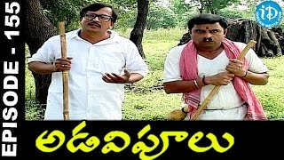 Adavipoolu    Episode 155    Telugu Daily Serial - IDREAMMOVIES