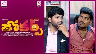 Jokers  ll Telugu Comedy Short Film 2017 ll Shiva Pappala  | Sankeerth || D Fun Flicks - YOUTUBE