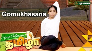 Yoga poses, Gomukhasana | VallamaiKol | Good Morning Tamizha | 25/11/2016 | PuthuYugam TV Show