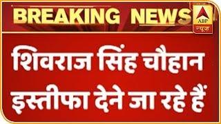 Shivraj Singh Chouhan decides to resign as MP CM - ABPNEWSTV