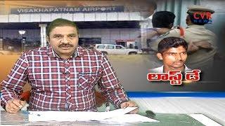 లాస్ట్ డే..| YS Jagan Attack Accused Srinivasa Rao Last Day of Investigation | CVR News - CVRNEWSOFFICIAL