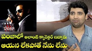 He gave me life in industry with that role in Panjaa: Goodachari Adivi Sesh || #Goodachari - IGTELUGU
