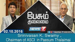 "Paesum Thalaimai 02-10-2016 ""Srinivasan K. Swamy , Chairman of ASCI"" – News7 Tamil Show"