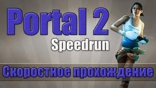 Portal 2 - скоростное прохождение [Speedrun]