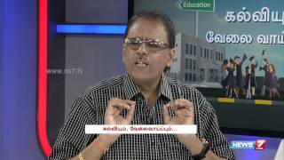 "Kalviyum Velai Vaippum 26-07-2015 ""Introducing innumerable job opportunities to graduates"" – News7 Tamil Show"
