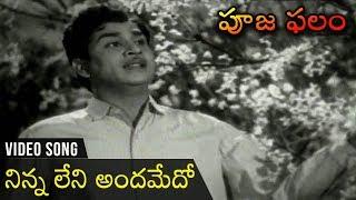 Ninnaleni Andhamedho Video Song | Pooja Phalam Movie | Nageshwara Rao | Savithri | Jamuna - RAJSHRITELUGU