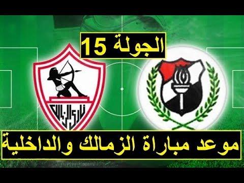 موعد مباراة الزمالك والداخلية فى الجولة 15 من الدورى المصرى 2019 Egyptian league | جت فى العارضة - عربي تيوب