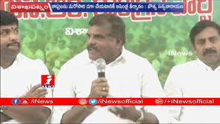 YCP Will Support For 5% Reservation For Kapus | Botsa Satyanarayana | iNews - INEWS