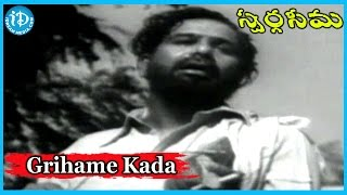 Grihame Kada Song || Swarga Seema Movie Songs || Chittor V. Nagaiah Songs - IDREAMMOVIES