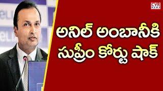 అనిల్ అంబానీకి సుప్రీంకోర్టు షాక్|SC Shock to Anil Ambani|Pay Up Or Go To Jail, Says Supreme Court - CVRNEWSOFFICIAL