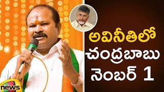 Kanna Lakshmi Narayana Slams Chandrababu Naidu Over his Corrupted Politics | AP News | Mango News - MANGONEWS
