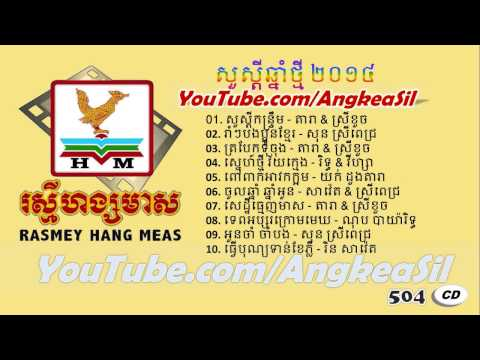 Soursdey Kontrem By Yuk Doungdara Ft Phorn Sreykhouch RHM CD vol 504