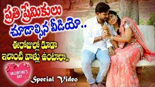 ప్రతి ప్రేమికులు చూడాల్సిన వీడియో..! | Valentine's Day Special Video | Latest Telugu Short Film - YOUTUBE