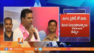 KTR Speech At Congress Leader Jalagam Prasad Rao Joins In TRS Party | iNews - INEWS