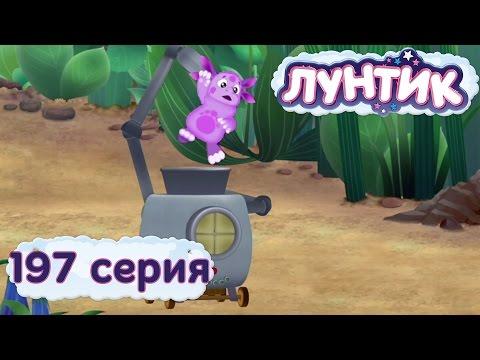 Лунтик 197 серия. Сложная машина