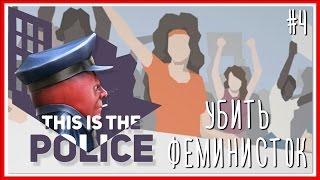 УБИТЬ ФЕМИНИСТОК - ПРОХОЖДЕНИЕ This Is the Police: Серия #4