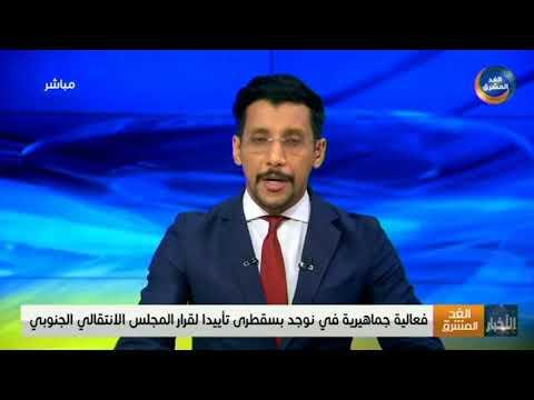 فعالية جماهيرية في نوجد بسقطرى تأييدًا لقرار المجلس الانتقالي الجنوبي