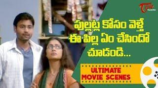 పుల్లట్ల కోసం వెళ్తే ఈపిల్ల ఏం చేసిందో చూడండి... | Ultimate Movie Scenes | TeluguOne - TELUGUONE