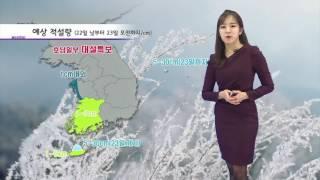 날씨정보 01월 22일 11시 발표