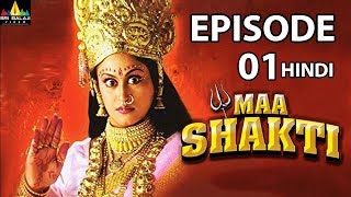 Maa Shakti Devotional Serial Episode 1 | Hindi Bhakti Serials | Sri Balaji Video - SRIBALAJIMOVIES