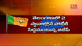 Special Story on Telangana BJP Leaders over BJP Leaders to Contest Parliamentary Elections |CVR News - CVRNEWSOFFICIAL