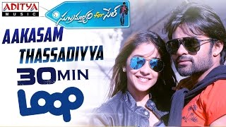 Aakasam Thassadiyya Full Song ★ 30 Mins Loop ★ Subramanyam For Sale Songs || Sai Dharam Tej, Regina - ADITYAMUSIC