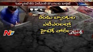 ఏటీఎం లలో హైటెక్ చోరీల కలకలం || మానిటర్ ఆఫ్ చేసి మాయ చేస్తున్న దొంగలు || NTV - NTVTELUGUHD