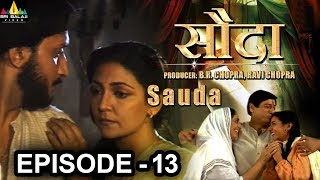 Sauda Indian TV Hindi Serial Episode - 13 | Sri Balaji Video - SRIBALAJIMOVIES