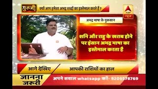 GuruJi with Pawan Sinha: Know why usings slangs can be harmful for you - ABPNEWSTV