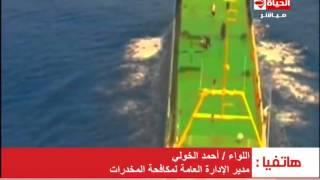 جريدة التحرير | بالفيديو.. لحظة القبض على أكبر شحنة مخدرات على متن مركب مغربي -