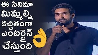 Hero Varun Tej Superb Speech At Antariksham 9000 KMPH Trailer Launch | TFPC - TFPC