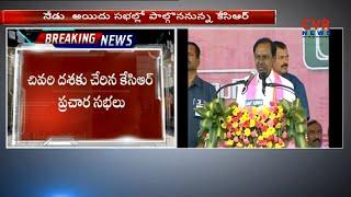 నేడు అయిదు సభల్లో పాల్గోనున్న కేసీఆర్ : KCR Campaign Schedule Today | Telangana Elections | CVR News - CVRNEWSOFFICIAL