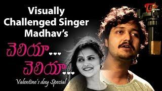 Cheliya Cheliya | Valentine's Day Special Video Song | Madhav | TeluguOne - TELUGUONE