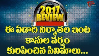 True Commercial Telugu Hit Films Of 2017 | List Of Tollywood Hits 2017 Review - TELUGUONE