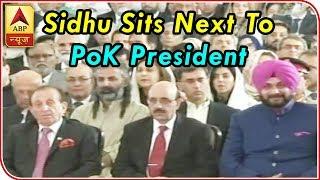 ABP News LIVE | Pakistan |  Imran Khan | Controversy Stirs As Sidhu Sits Next To PoK President - ABPNEWSTV