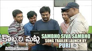 Kobbari Matta - Sambho Siva Sambho song trailer launch by  Puri Jagannadh - idlebrain.com - IDLEBRAINLIVE