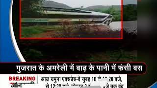 Morning Breaking: Passenger bus trapped in flood water in Amreli Gujarat - ZEENEWS