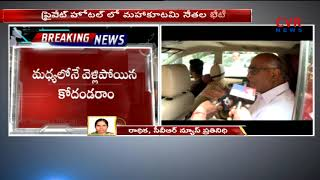 Mahakutami Parties Leaders Met In Private Hotel To Discuss Mahakutami Seat Sharing l CVR NEWS - CVRNEWSOFFICIAL