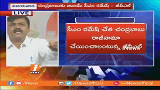 BJP GVL Narasimha Rao Controversial Comments on CM Ramesh and TDP Govt | iNews - INEWS
