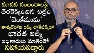 Suresh Babu Speech @ Venky Mama Press Meet | Telugu Film News | Cinema News In Telugu - TFPC