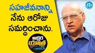 సహజీవనాన్ని నేను ఆరోజు సమర్ధించాను - V. Rajarammohan Rao || Akshara Yathra With Mrunalini - IDREAMMOVIES