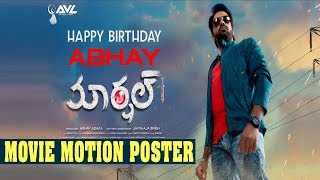 Marshal Movie Motion Poster | Srikanth  2019 Telugu Movie Poster | IndiaGlitz Telugu - IGTELUGU