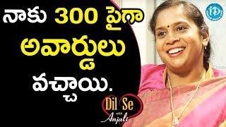 నాకు 300 పైగా అవార్డులు వచ్చాయి. - Erram Poorna Shanthi | Dil Se With Anjali - IDREAMMOVIES
