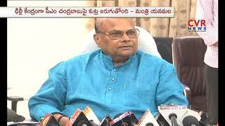ఢిల్లీలో చంద్రబాబు ఫై కుట్ర జరుగుతుంది : Minister Yanamala Ramakrishnudu Press Meet | CVR News - CVRNEWSOFFICIAL