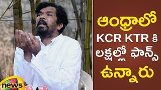 Posani Krishna Murali Praises KCR & KTR | Posani Press Meet | KCR To Enter AP Politics | Mango News - MANGONEWS