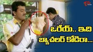 ఒరేయ్.. ఇది బ్యాచలర్ కోడిరా.. | Telugu Movie Comedy Scenes | TeluguOne - TELUGUONE