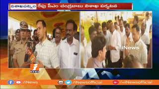 AP CM Chandrababu To Tour in Visakhapatnam Tomorrow | Collector Praveen Kumar | iNews - INEWS